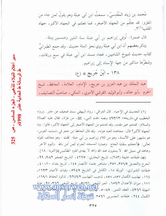 متعه 7 و 9 گانه عالم وهابی