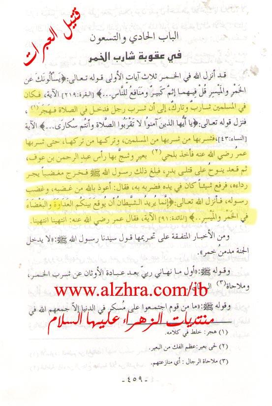 عمر ابن الخطاب مانصه[color=